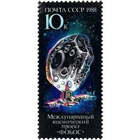 СССР 1988  Международный космический проект  Фобос