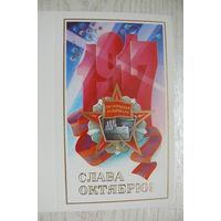 Щедрин А., Слава Октябрю! 1987, двойная, чистая.