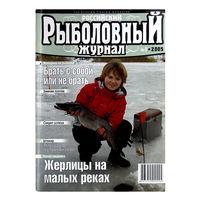 РОССИЙСКИЙ РЫБОЛОВНЫЙ ЖУРНАЛ. За 2005г. # 1; 2; 3; 4