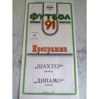 18.05.1991 Шахтер Донецк--Динамо Минск