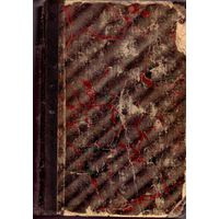 Жуковский В. А. Полное собрание сочинений в двенадцати томах (3 книгах). Книга 1 (1-4т.)  1902г.