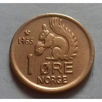 1 эре, Норвегия 1965 г.