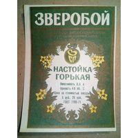059 Этикетка от спиртного БССР СССР Витебск