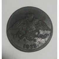 Распродажа 5 копеек 1832 года. Смотрите другие мои лоты