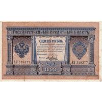 Россия, 1 рубль образца 1898 г. Плеске - Метц