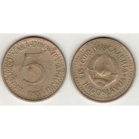 Югославия _km88 5 динаров 1985 год (h01)