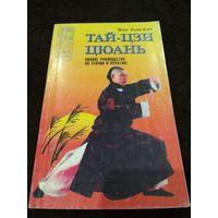 Тай-Цзи-Цюань. Полное руководство по теории и практике