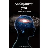 Лабиринты ума. Книга-медитация. Павел Берснев