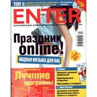 Enter #24-2005 + CD
