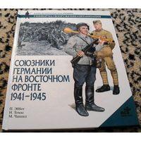 Союзники Германии на восточном фронте 1941 - 1945. Униформа, вооружение, организация.