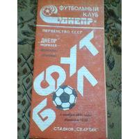04.11.1991--Днепр Могилев--Ворскла Полтава