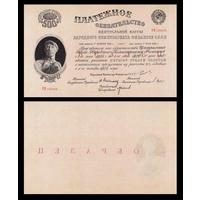 [КОПИЯ] Платежное обязательство СССР 500 рублей золотом 1924г. (Образец)
