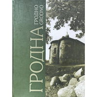 ГРОДНО.GRODNO, Фотоальбом, 2003г.