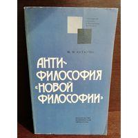 """Антифилософия """"новой философии"""""""