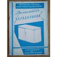 Домашний холодильник. 1962 г. Паспорт и инструкция. Минский завод электрохолодильников.