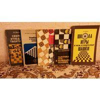 Книги по шашкам - 5 шт.