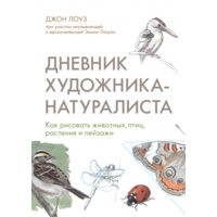 Дневник художника-натуралиста