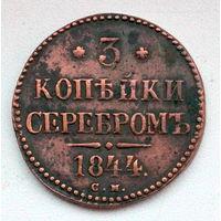 3 копейки серебром 1844 СМ РЕДКОСТЬ