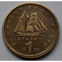 Греция, 1 драхма 1984 г.