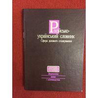 А.А.Тараненко, В.М.Брицин Русско-украинский словарь