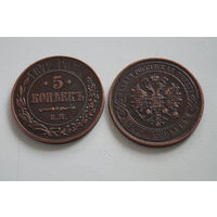 5 копеек 1872, размер оригинала, медь,  Копия