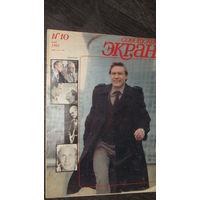 """Журнал""""Советский экран"""" 1983г"""