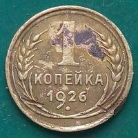 1 копейка 1926 СССР