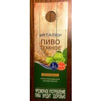 Этикетка пивная (галстук) Виталюр /Беларусь/