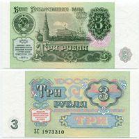 СССР. 3 рубля (образца 1991 года, P238, UNC) [серия ЗС]