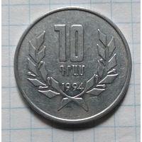Армения 10 драмов 1994 г.