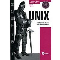 UNIX. Профессиональное программирование. 2-е издание