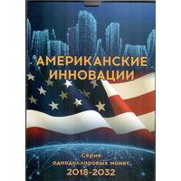 Альбом коррекс для однодолларовых монет США Американские инновации на 57 монет