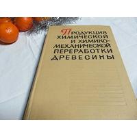 Книга Продукция химической и химико-механической переработки древесины