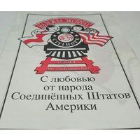 Плакат ,,с любовью от народа США народу РБ,, 1992 год