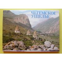 Чегемское ущелье ( 19 открыток ).