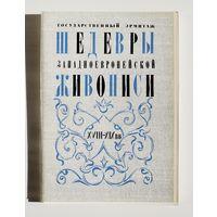 Набор 24 открытки . Живопись . 1970 г.