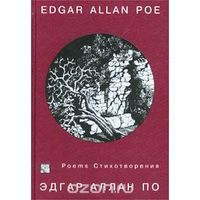 Эдгар Аллан По. Стихотворения / Edgar Allan Poe. Poems (Билингва)