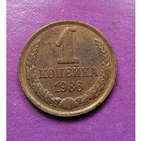 1 копейка 1986 года СССР #02
