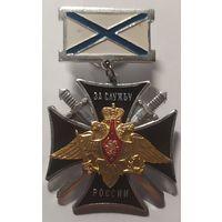 Медаль За службу России ВМФ (копия)