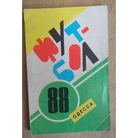 К/с Футбол. Одесса'88