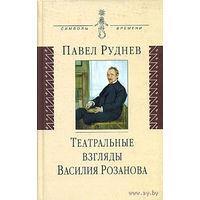 Театральные взгляды Василия Розанова. Павел Руднев