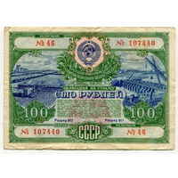 100 рублей 1951 года, облигация займа, СССР