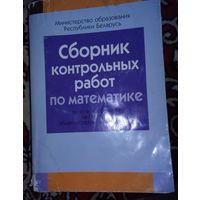 Сборник контрольных работ по математике.