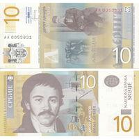 Сербия 10 динаров образца 2013 года UNC p54b