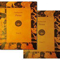 Либаний. Речи. В 2-х томах. Цена за комплект.