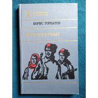 Борис Горбатов Непокорённые // Серия: Библиотека юношества