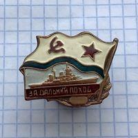 Знак За дальний поход СССР люкс