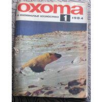 Охота и охотничье хозяйство. номер 1 1984