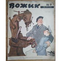 "Часопic ""Вожык"" #9 Май 1974 г."