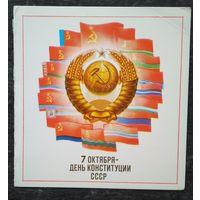Бурлов А.  7 октября - День Конституции СССР. 1984 г. Двойная чистая умен.формат.